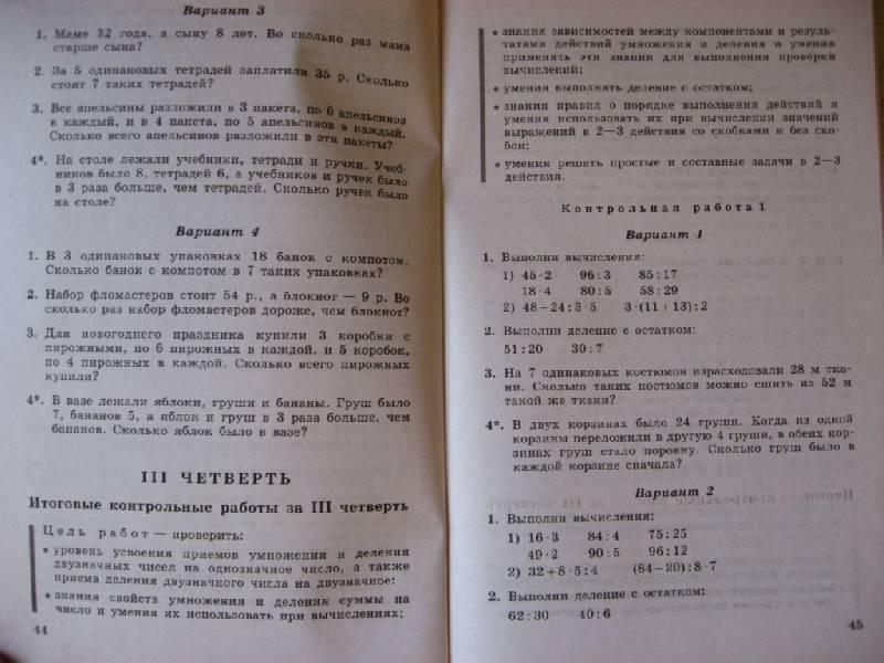 контрольная работа по информатике 10 класс электронные таблицы