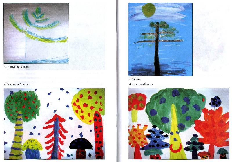 Занятия с детьми 5 6 лет картинки
