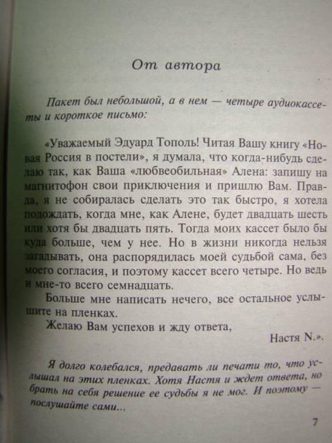 Иллюстрация 1 из 15 для Невинная Настя, или Сто первых мужчин - Эдуард Тополь | Лабиринт - книги. Источник: D.OLGA