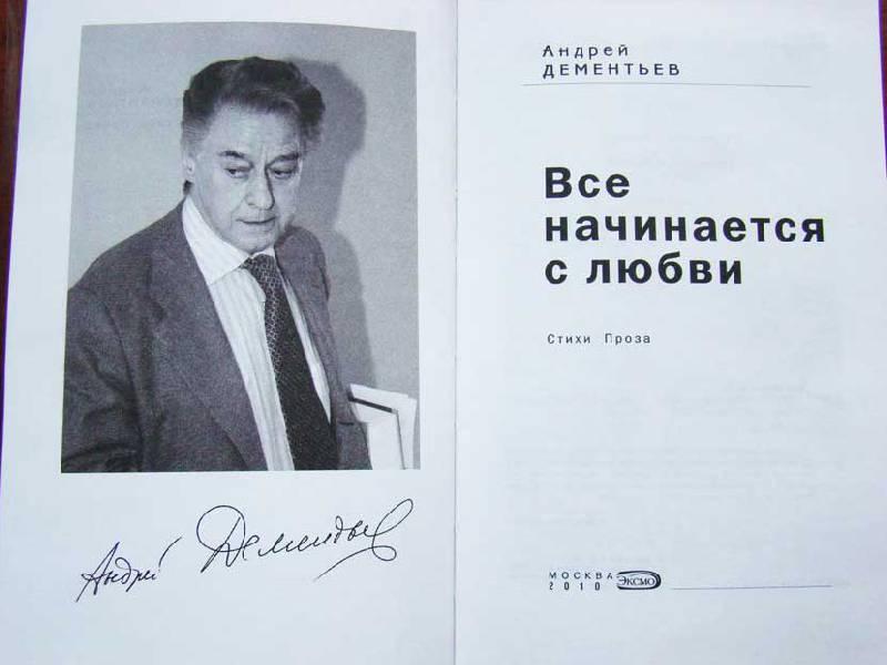 Иллюстрация 1 из 7 для Все начинается с любви - Андрей Дементьев   Лабиринт - книги. Источник: Ш.  Светлана
