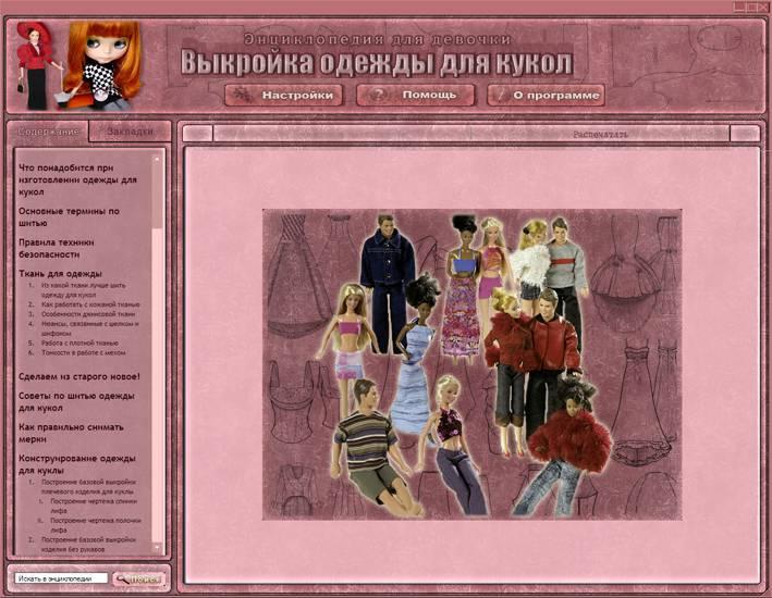 Иллюстрация 1 из 6 для Выкройка одежды для кукол (CDpc)   Лабиринт - софт. Источник: Liese