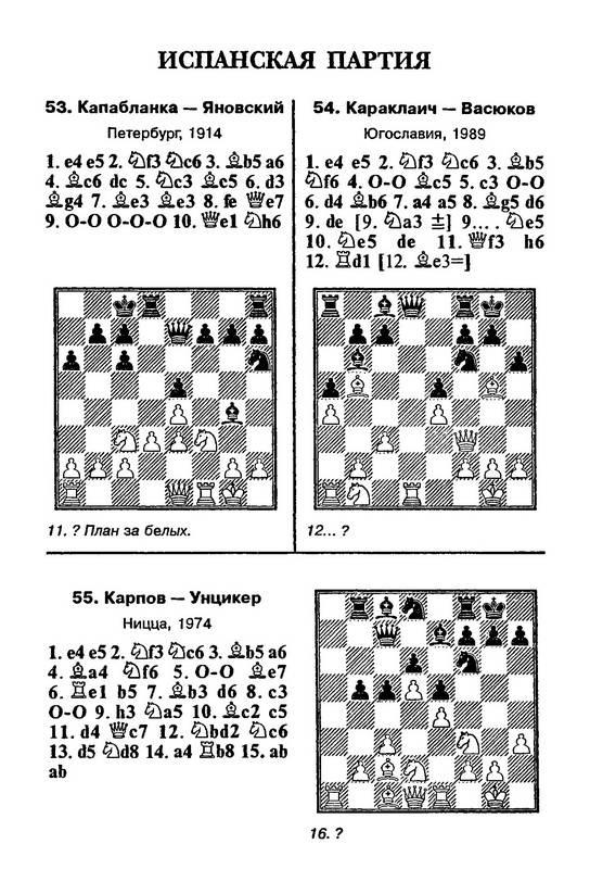 Иллюстрация 1 из 4 для Шахматный учебник на практике - Виктор Пожарский | Лабиринт - книги. Источник: Ялина