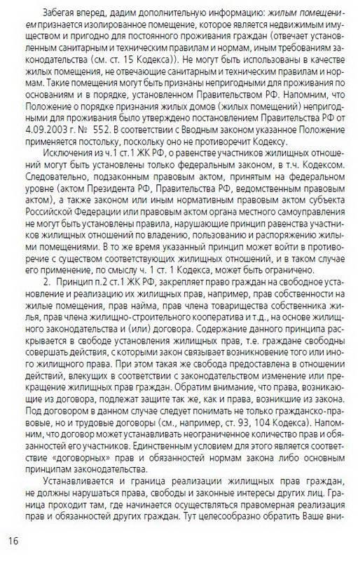 Иллюстрация 1 из 8 для Постатейный комментарий к Жилищному кодексу Российской Федерации - Бойцов, Долгова | Лабиринт - книги. Источник: Machaon