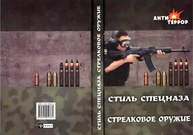 Иллюстрация 1 из 11 для Стиль спецназа. Стрелковое оружие - Сергей Сергиенко | Лабиринт - книги. Источник: Ялина