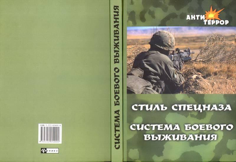 Иллюстрация 1 из 13 для Стиль спецназа. Система боевого выживания - Анатолий Крылов | Лабиринт - книги. Источник: Ялина
