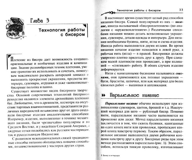 Иллюстрация 1 из 16 для Бисер в интерьере - Кузьмина, Четина | Лабиринт - книги. Источник: Ялина