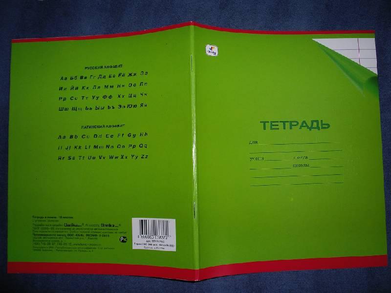 Иллюстрация 1 из 2 для Тетрадь 18 листов линейка (ТЛ181762) (зеленая) | Лабиринт - канцтовы. Источник: Tiger.