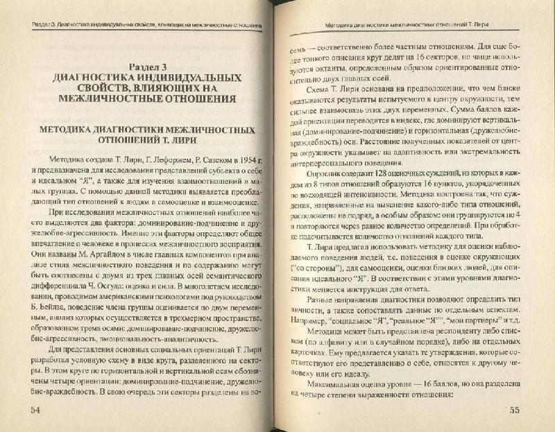 Иллюстрация 1 из 9 для Психологические тесты: В 2-х томах. Том 2 | Лабиринт - книги. Источник: ЛиС-а