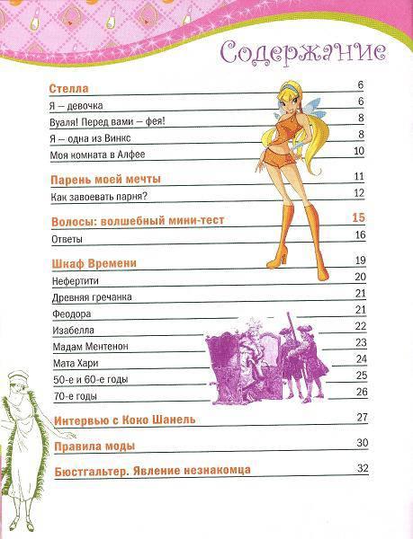 Иллюстрация 1 из 19 для Winx. Открой секрет! Мода. Стелла   Лабиринт - книги. Источник: Драняева  Елена