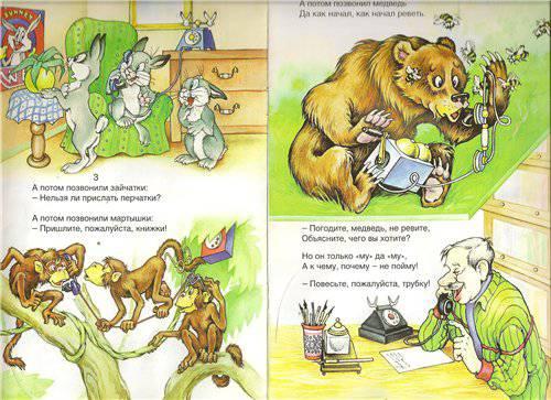 Третья иллюстрация к книге телефон