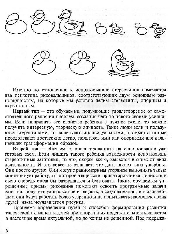 Иллюстрация 19 из 24 для обучение детей