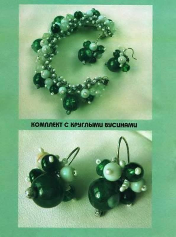 Браслеты, ожерелья и комплекты из бисера.  Парьева Е.В.