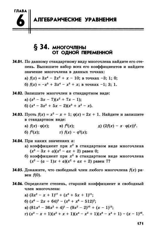 Алгебре задачник класс рязановский 8 по