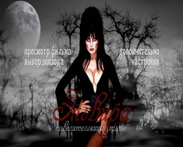 Иллюстрация 1 из 12 для Эльвира - повелительница тьмы (DVD) - Джеймс Синьорелли | Лабиринт - видео. Источник: DeadNK