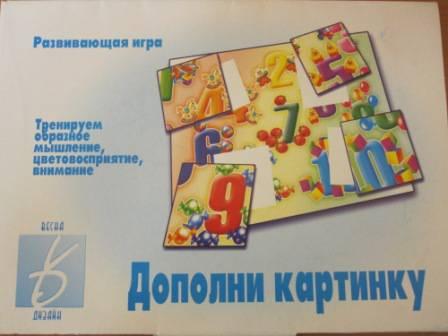 Иллюстрация 1 из 5 для Игра: Дополни картинку | Лабиринт - книги. Источник: shnut