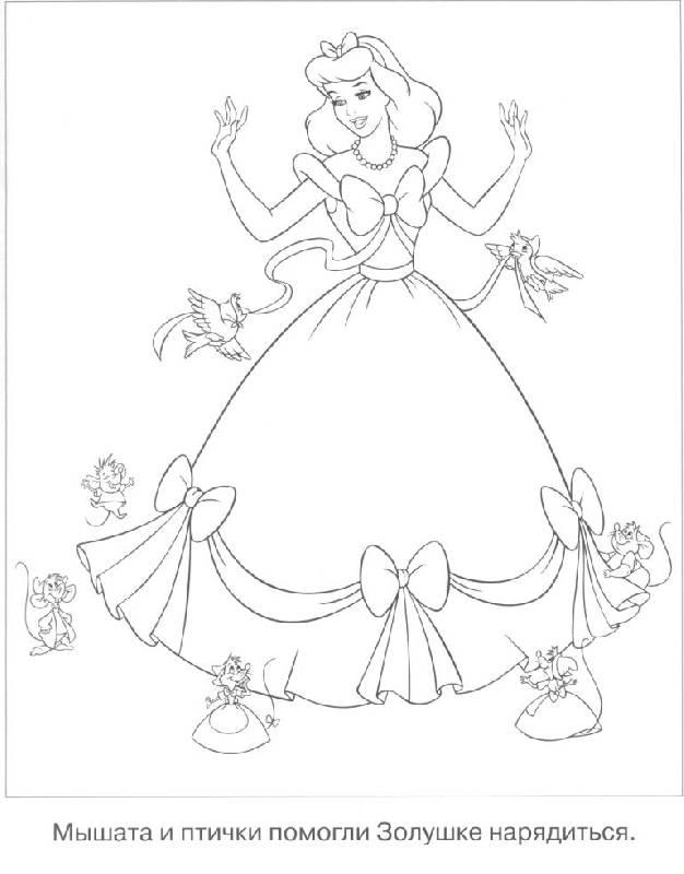 Иллюстрация 1 из 5 для Принцесса № 0902. Наклей и раскрась | Лабиринт - книги. Источник: Дашина мама