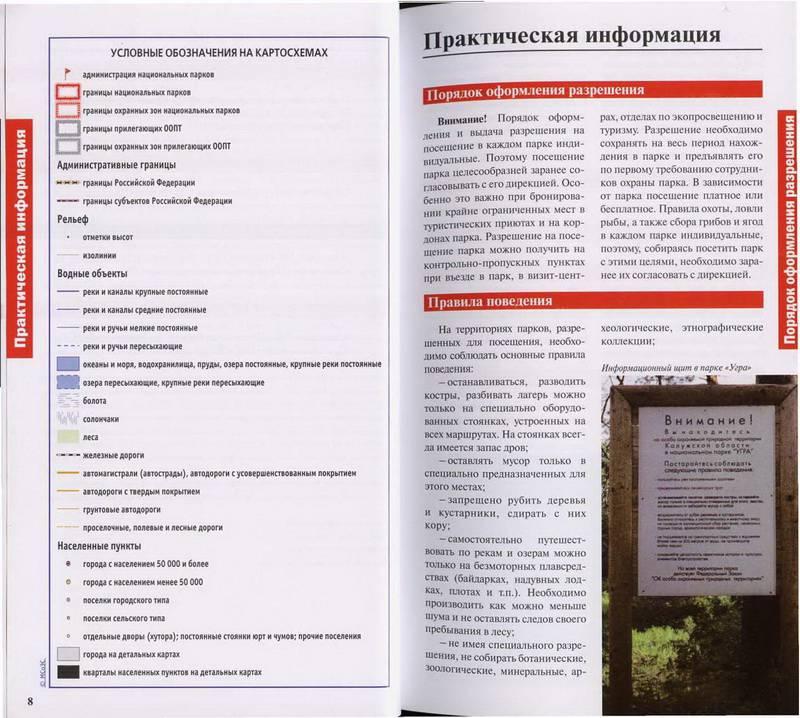 Иллюстрация 1 из 13 для Национальные парки России: Урал и Сибирь | Лабиринт - книги. Источник: Ялина