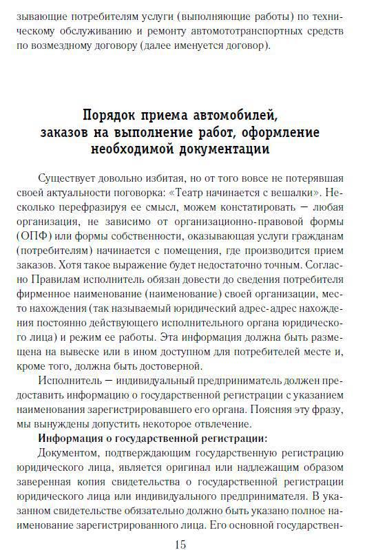 Иллюстрация 1 из 5 для Автомобильный сервис: Как защитить свои права - Сергей Казаков | Лабиринт - книги. Источник: Machaon