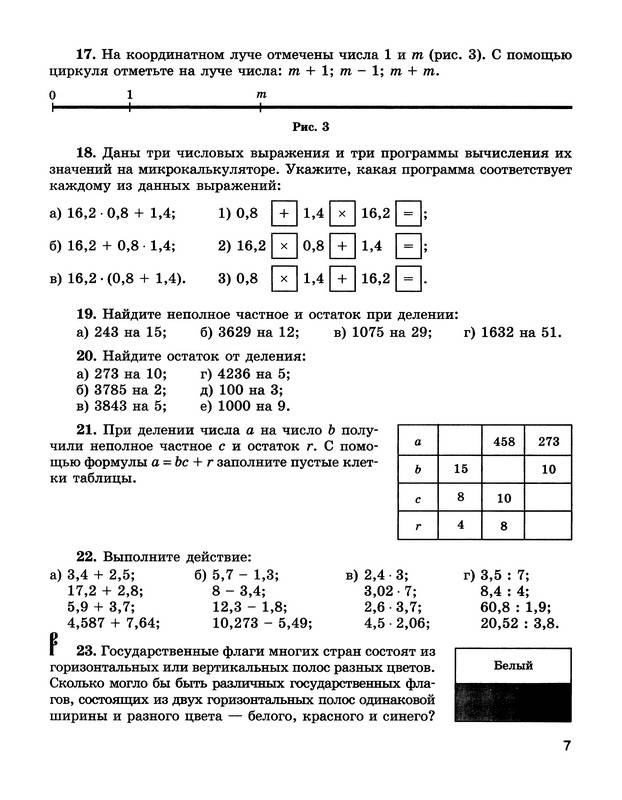тесты по русскому языку 4 класс 4 четверть: