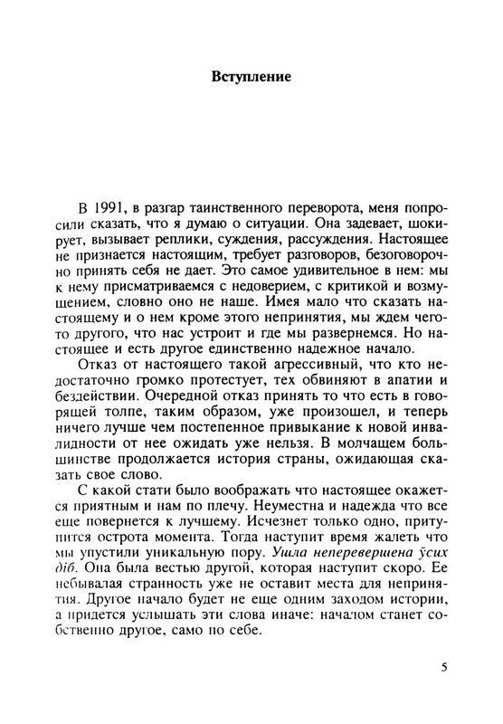 Иллюстрация 1 из 9 для Другое начало - Владимир Бибихин   Лабиринт - книги. Источник: Ялина