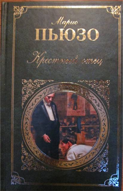 Книга «крестный отец» марио пьюзо купить на ozon. Ru книгу the.
