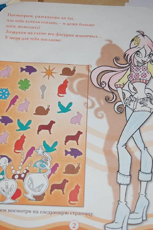 Иллюстрация 1 из 15 для Рисуем и играем с Winx. Книжка-раскраска № 7 | Лабиринт - книги. Источник: Люсия