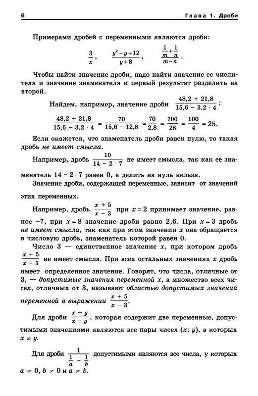 Математика 8 класс макарычев миндюк нешков феоктистов гдз