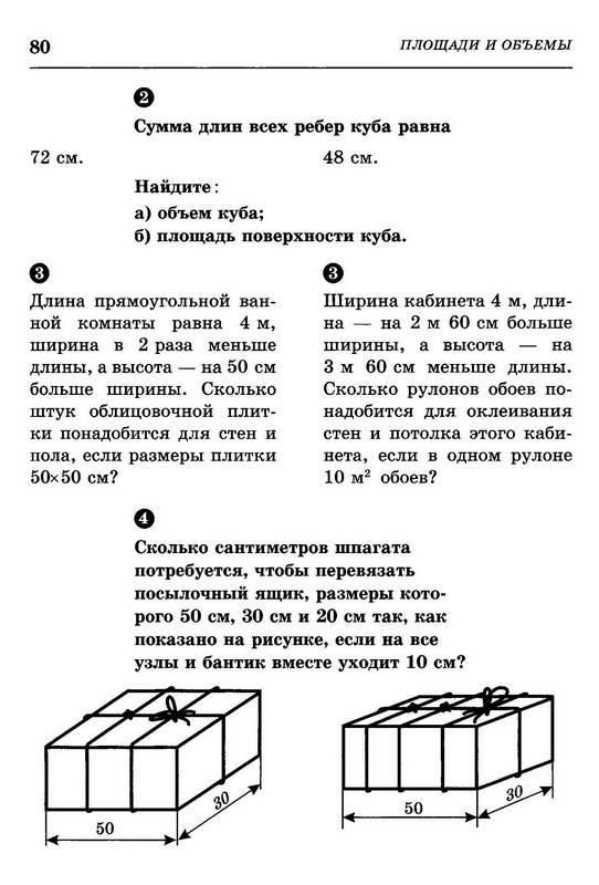 Решебник 2 класс Математика ( Демидова, Козлова, Тонких ) все.