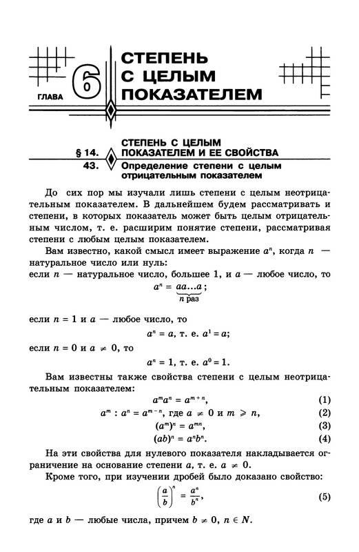 Гдз по математике 7 класс макарычев миндюк нешков феоктистов фгос