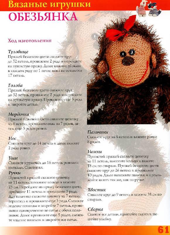 Красивая обезьянка крючком схема и описание