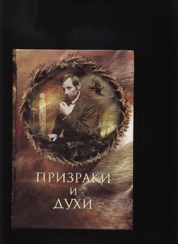Иллюстрация 1 из 6 для Призраки и духи - Игорь Винокуров   Лабиринт - книги. Источник: Романтик-Негодяй