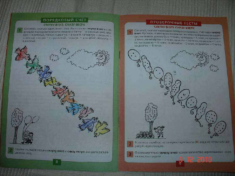 Иллюстрация 1 из 7 для Количество и счет: Рабочая тетрадь для детей 5-6 лет - Константин Шевелев | Лабиринт - книги. Источник: urri23