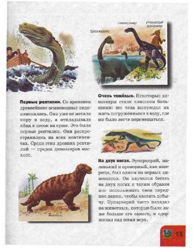 Иллюстрация 1 из 15 для Большая книга необходимых знаний дошкольника (+CD) | Лабиринт - книги. Источник: Юта