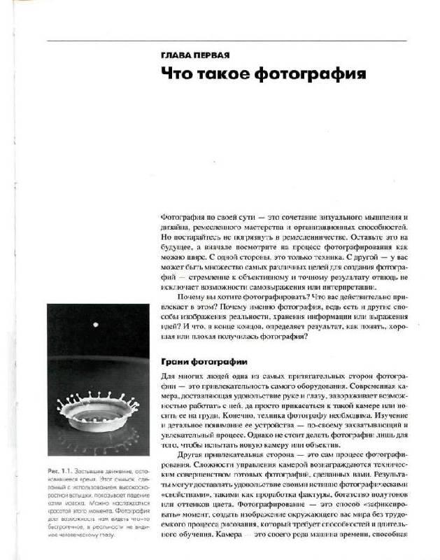 Иллюстрация 1 из 29 для Библия фотографии. 7-е издание - Майкл Лэнгфорд   Лабиринт - книги. Источник: Юта