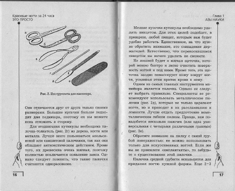 Иллюстрация 1 из 8 для Красивые ногти за 24 часа. Это просто! - Белякова, Харитонова   Лабиринт - книги. Источник: zingara