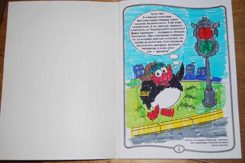 """Иллюстрация 1 из 14 для Раскраска-люкс """"Смешарики"""". Опасно-безопасно (0913)   Лабиринт - книги. Источник: sirafima"""
