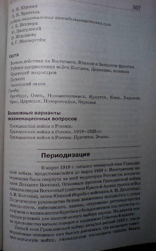 Шпаргалка по истории отечества: ответы на экзаменационные билеты полный зачет isbn 978-5-9661-0334-7 , автор бабаев