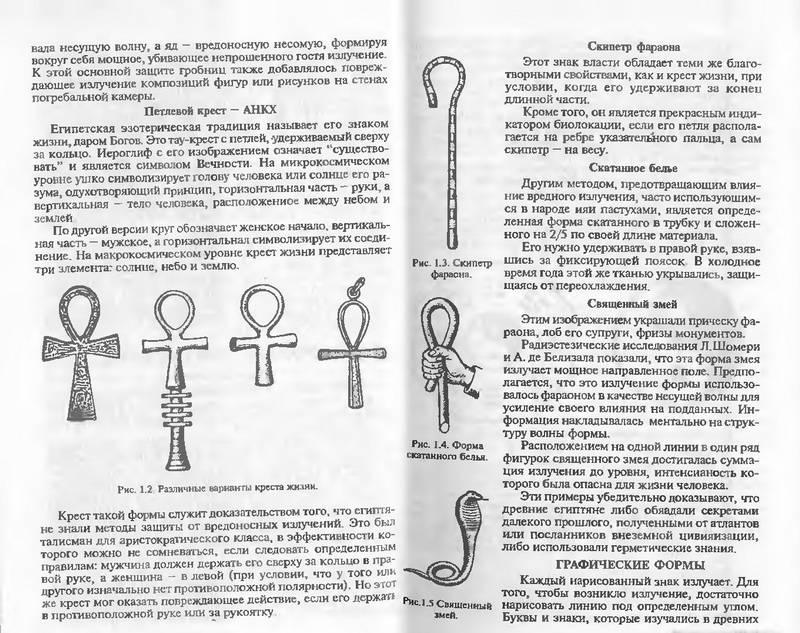 Иллюстрация 1 из 5 для Энергия пирамид. Волшебный прут и звездный маятник - А.А. Литвиненко   Лабиринт - книги. Источник: Ялина