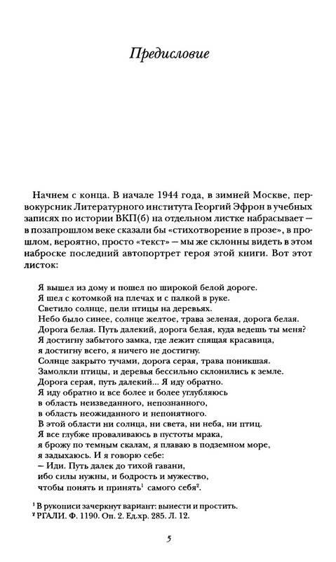 Иллюстрация 1 из 11 для Дневники. В 2-х томах. Т. 1: 1940-1941 годы - Георгий Эфрон   Лабиринт - книги. Источник: Ялина