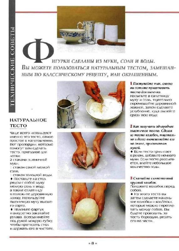 Как делать тесто с солью для поделок 16
