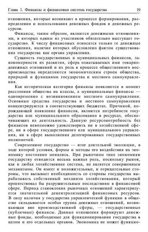 Учебник Банковское Дело Лаврушин