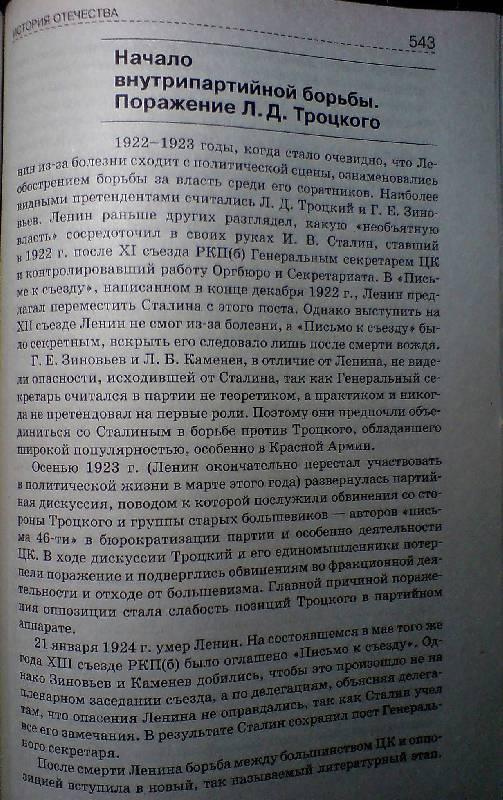 Все гдз гдз по истории история россии