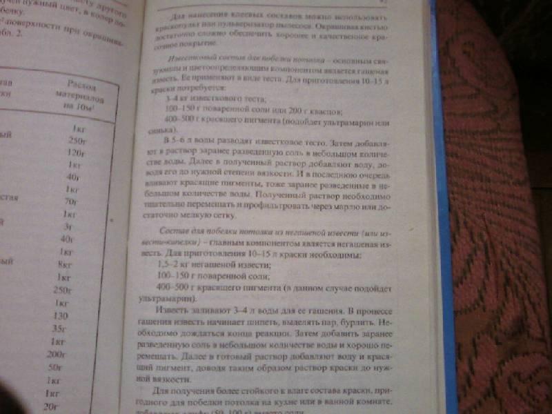 Иллюстрация 5 из 5 для Ремонт квартиры своими руками - Станислав Никольский Лабиринт - книги