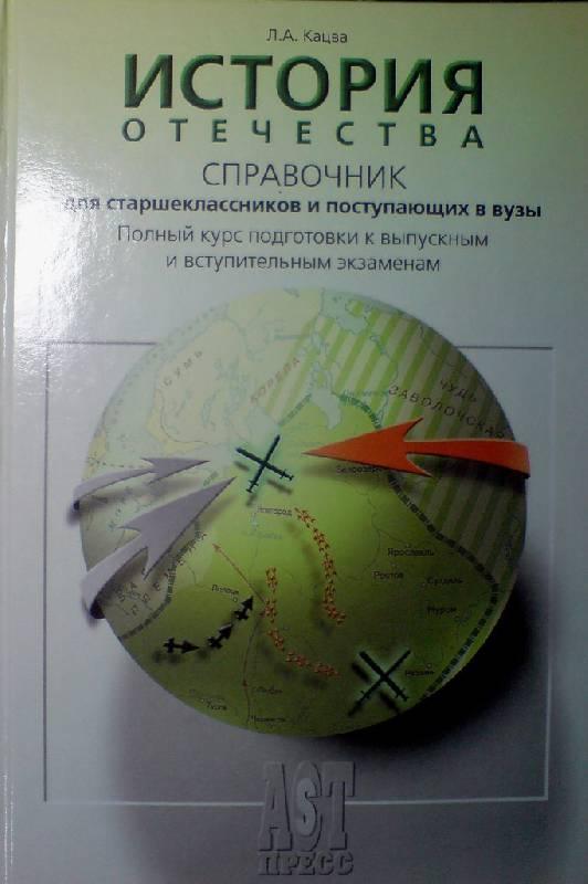 История отечества справочник кацва скачать fb2
