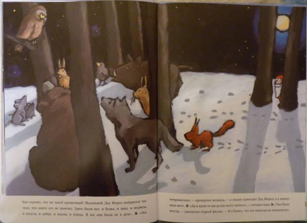Иллюстрация № 11 к книге