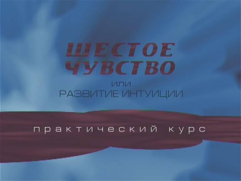 Иллюстрация 1 из 5 для Шестое чувство или методика развития интуиции (DVD) - Максим Матушевский | Лабиринт - видео. Источник: DeadNK