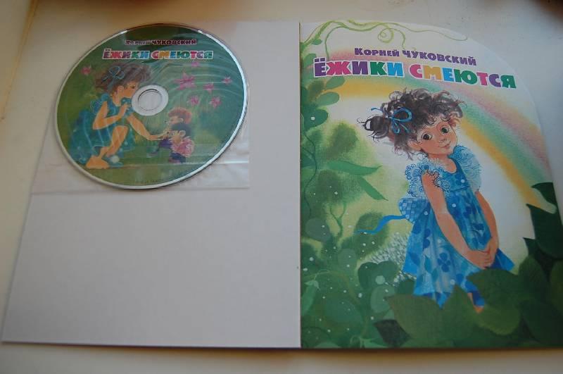 Иллюстрация 1 из 22 для Ежики смеются. Книжка-малышка (+CD) - Корней Чуковский | Лабиринт - книги. Источник: ИринаИ