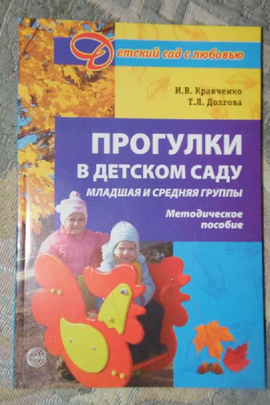 знакомство воспитателя с детьми в детском саду 1 младшая группа
