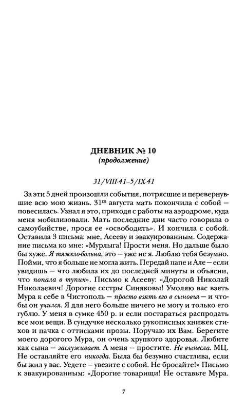 Иллюстрация 1 из 10 для Дневники. В 2-х томах. Том 2: 1941-1943 годы - Георгий Эфрон | Лабиринт - книги. Источник: Ялина