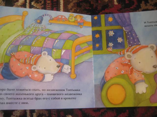 Иллюстрация 1 из 2 для Доброй ночи, медвежонок! | Лабиринт - книги. Источник: Ярцева  Анастасия